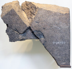 The Tel Dan Stele was discovered in 1993 and has an inscription in ancient Aramaic concerning the House of David, confirming the existence of David and he was a powerful ancient king.